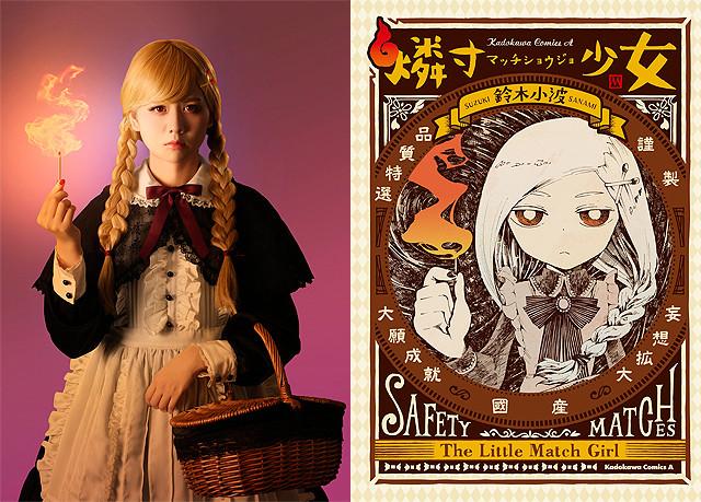 「SKE48」佐藤すみれ、ロリータファッションに身を包み「燐寸少女」で映画単独初主演