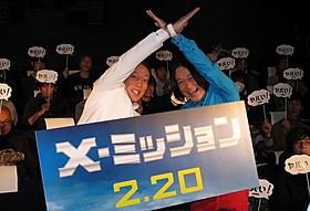 合わせ技を披露したじゅんいちダビットソンと永野「X-ミッション」