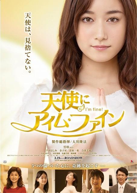 「ウルトラマンギンガ」雲母の初主演映画「天使にアイム・ファイン」3月公開決定!