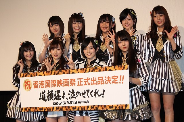 NMB48のドキュメンタリー作、香港国際映画祭出品決定!グループ初の快挙に山本彩も感謝