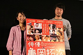 同郷&同い年の横浜聡子監督と新井浩文「俳優 亀岡拓次」