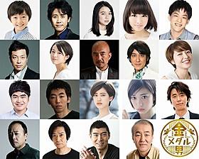 19人の豪華キャストが結集!「金メダル男」