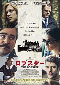 「ロブスター」日本版オリジナルポスター「ロブスター」