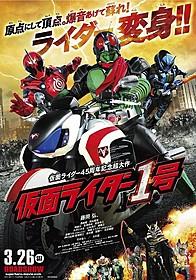「仮面ライダー1号」ポスタービジュアル「仮面ライダー1号」