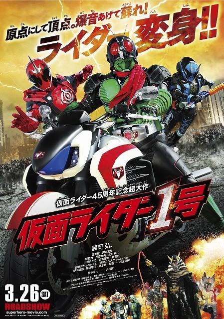 「仮面ライダー1号」ポスターで初代ライダーと最新ライダーが共演!敵役は大杉漣&阿部力