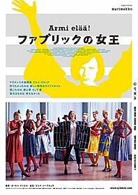 「ファブリックの女王」ポスター画像「ファブリックの女王」