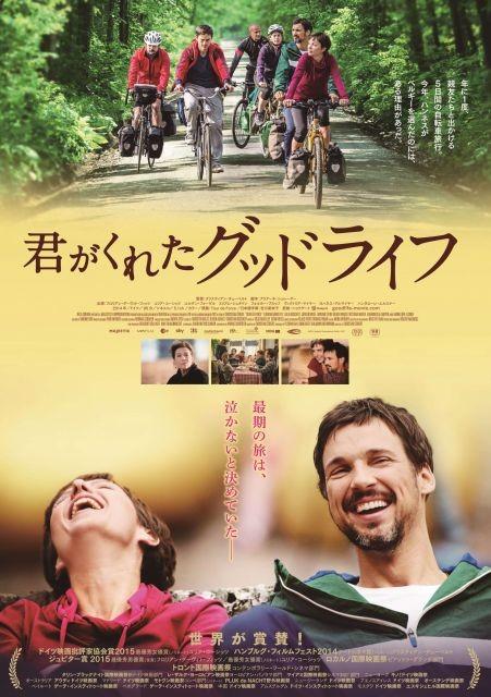 尊厳死題材に人生最期の自転車旅行を描いた感動のドイツ映画、5月21日公開