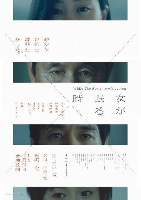 西島秀俊&忽那汐里、たけし主演「女が眠る時」でベルリン国際映画祭へ!