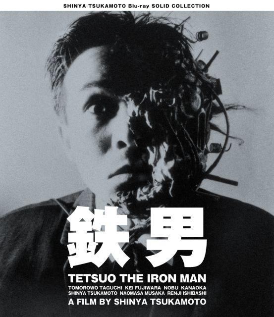 「鉄男」「電柱小僧の冒険」など塚本晋也8作、国内初ブルーレイ化&6月から3カ月連続リリース