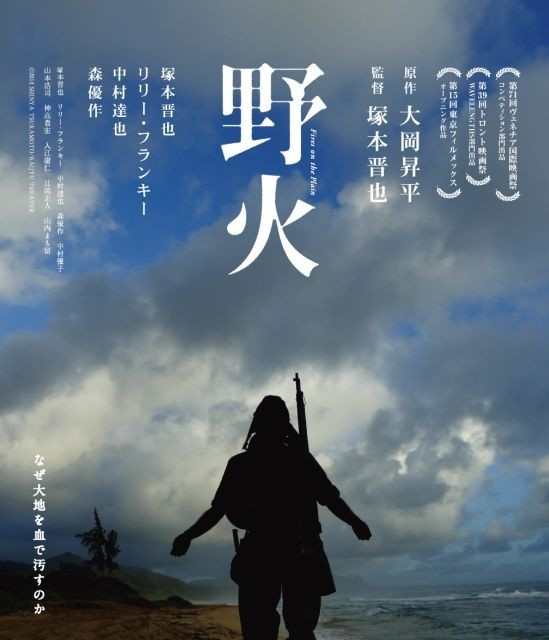 塚本晋也「野火」ブルーレイ&DVD、5月12日発売!特典映像は渾身のドキュメンタリー