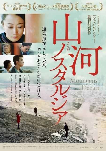 ジャ・ジャンクー監督の最新作「山河ノスタルジア」4月23日公開