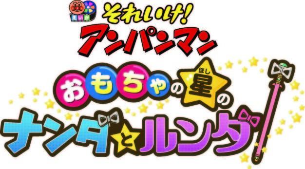 「アンパンマン」劇場版28作目は7月公開!やなせ氏作詞の楽曲がモチーフ