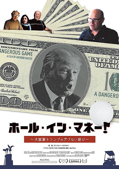 ドナルド・トランプ氏の暴挙に迫るドキュメンタリー、2月27日公開決定