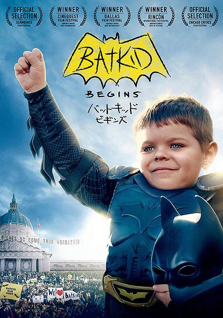 白血病の少年がバットマンになった1日を記録したドキュメンタリー、チャリティー上映会開催