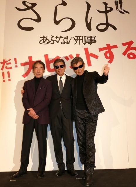 「あぶ刑事」、30年の歴史に終止符!舘&柴田、最後の舞台挨拶に感無量