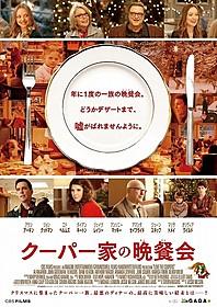 「クーパー家の晩餐会」ポスタービジュアル「クーパー家の晩餐会」