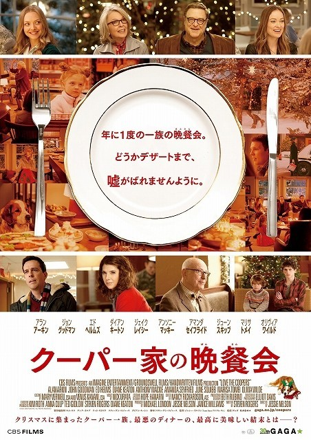 D・キートンら豪華キャストが秘密だらけの家族演じる「クーパー家の晩餐会」予告完成!