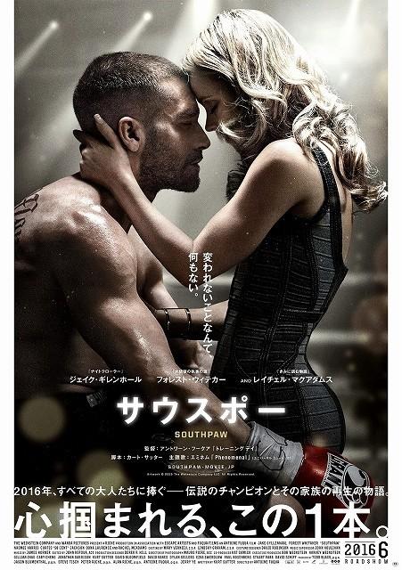 J・ギレンホール主演のボクシング映画「サウスポー」6月公開