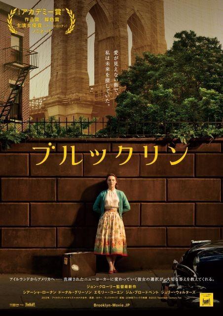 故郷と愛に揺れ動く思い シアーシャ・ローナン主演「ブルックリン」特報公開