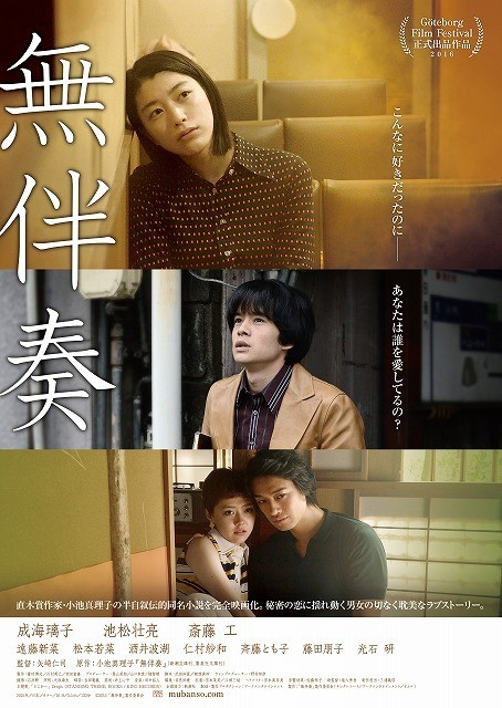 斎藤工、成海璃子×池松壮亮共演「無伴奏」の現場は「私の理想とする空気」