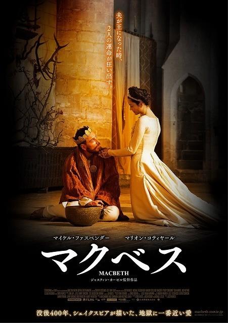 マイケル・ファスベンダー主演「マクベス」、夫婦の破滅を予感させるポスター完成