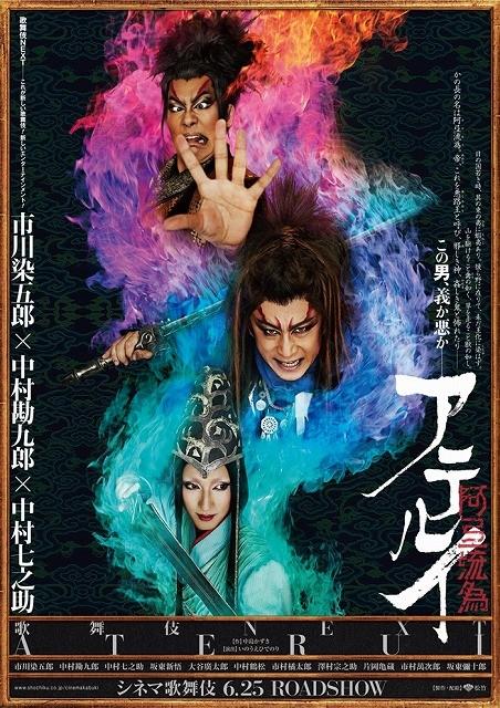 染五郎&勘九郎&七之助が炎に包まれる!シネマ歌舞伎「阿弖流為」ティザービジュアル完成