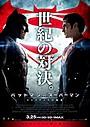 「バットマン vs スーパーマン」両雄にらみ合う本ポスタービジュアル完成