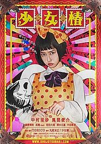 中村里砂が銀幕デビュー!「少女椿」