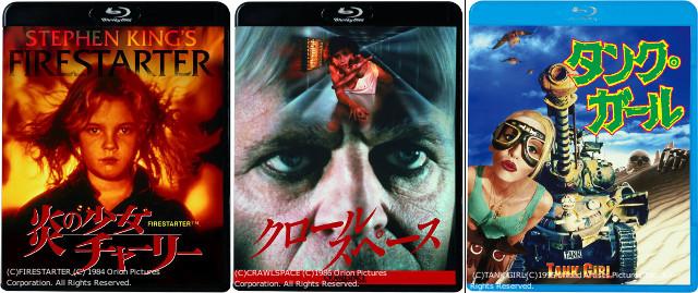 D・バリモア初主演作「炎の少女チャーリー」などカルト3作、5月18日ブルーレイ&DVD発売