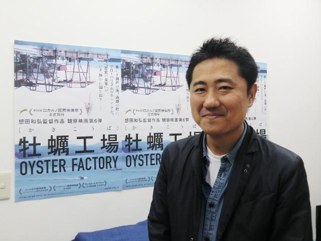 「日常の中にドラマが潜んでいる」想田和弘監督、新作「牡蠣工場」を語る