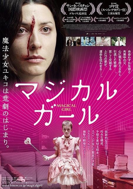 スペイン映画に長山洋子のアイドル曲!?本編映像を独占入手!