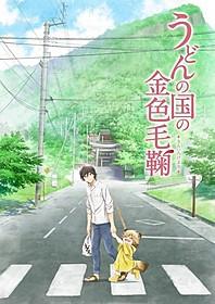 テレビアニメ化される「うどんの国の金色毛鞠」「俺物語!!」