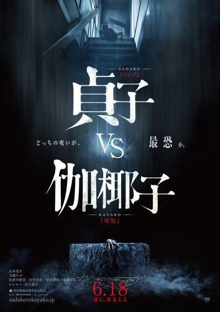 佐津川愛美、安藤政信ら「貞子vs伽椰子」出演!特報では伽椰子が呪いのビデオ握りつぶす