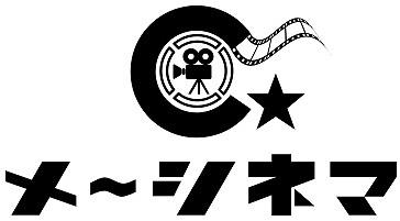 メ~テレ、未公開作をコロナ7館で月1本上映