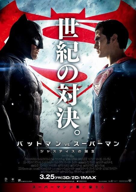 「バットマン vs スーパーマン」バットマンがついに反撃!最新映像公開