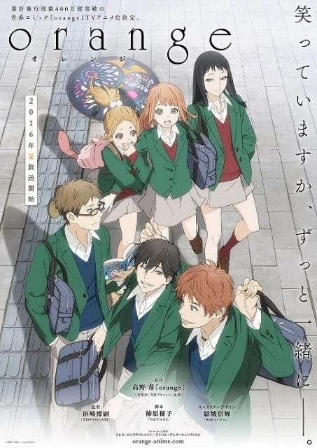 「orange」今夏テレビアニメ化決定!ティザービジュアル&スタッフ情報公開