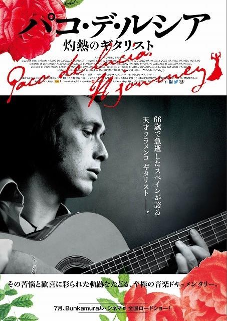 「パコ・デ・ルシア 灼熱のギタリスト」ポスター