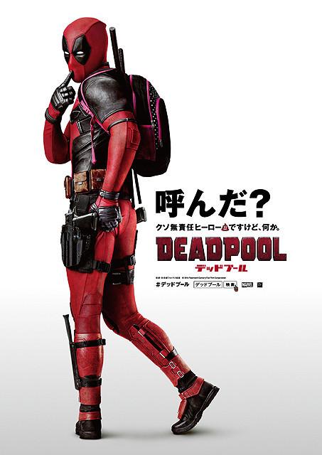 「デッドプール」日本公開が6月3日に決定 茶目っ気たっぷりティザーポスターも