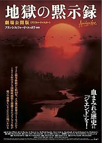 36年ぶりに「終わりの始まり」を振り返る「地獄の黙示録」