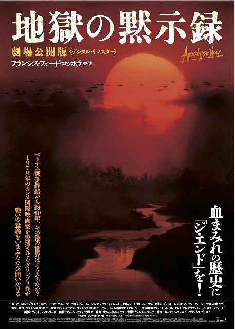 「地獄の黙示録」デジタルリマスター版が4月劇場公開