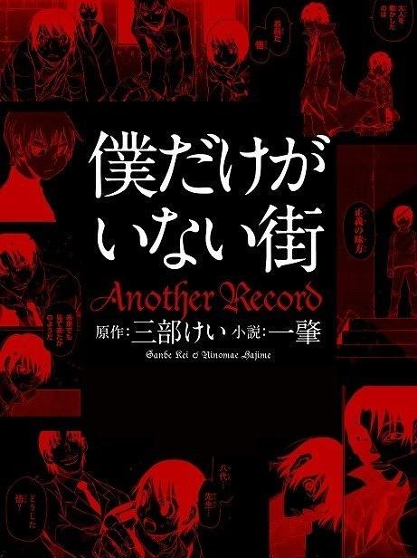 「僕だけがいない街」スピンオフ小説が3月28日発売決定!