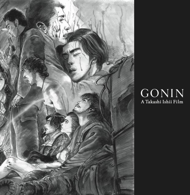 石井隆監督、「GONIN」全3作のメインキャラクター全員を劇画タッチで描き下ろし!