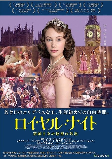 19歳のエリザベスが宮殿を抜け出した!「ロイヤル・ナイト 英国王女の秘密の外出」公開