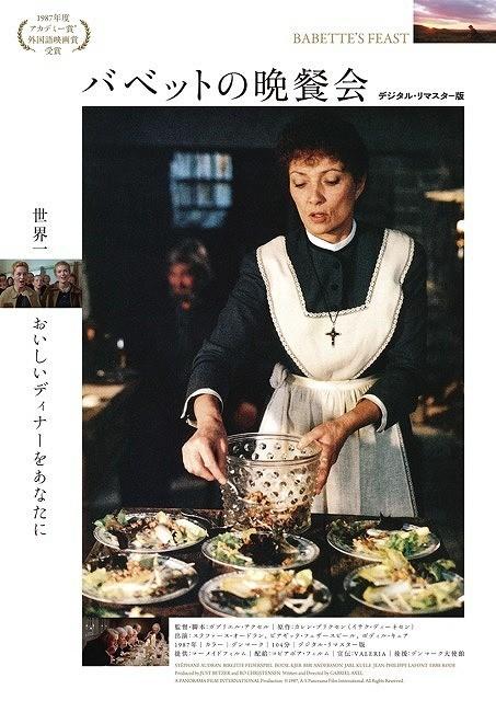 グルメ映画の傑作「バベットの晩餐会」デジタルリマスター版公開