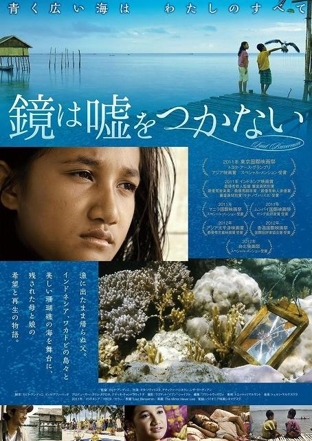 ダイビングの聖地、美しい珊瑚礁の漂海民を描くインドネシア映画公開