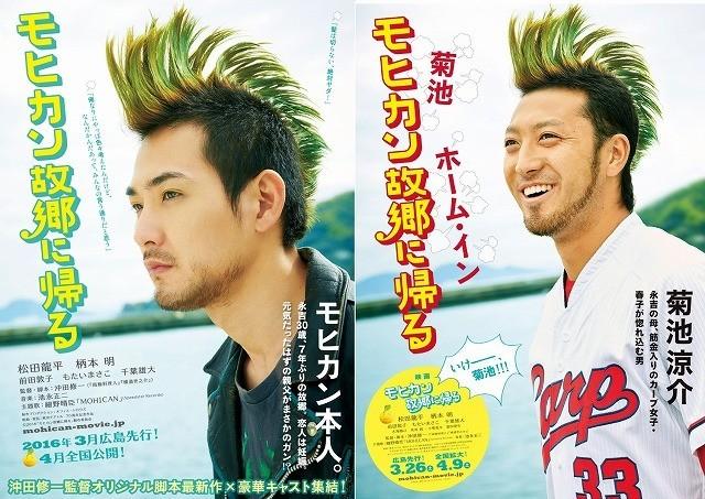 広島カープ・菊池選手「モヒカンも悪くないな」