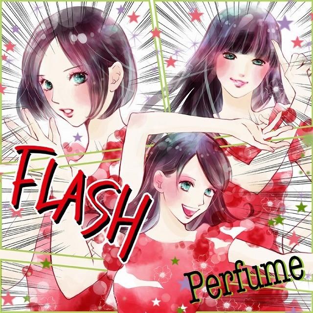 「ちはやふる」×Perfume、主題歌「FLASH」のジャケットは原作・末次氏の書き下ろし