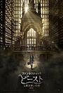 「ハリポタ」シリーズ新作「ファンタスティック・ビースト」、日本公開日は11月23日!
