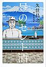 戸次重幸、仕事さぼって昼間から銭湯×酒 テレ東ドラマ「昼のセント酒」主演