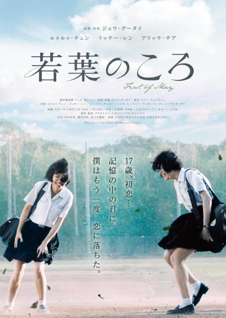 30年越し純愛を描く台湾発のラブストーリー「若葉のころ」5月28日公開